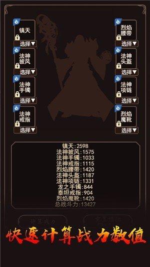 战神风云战神录文字版图2