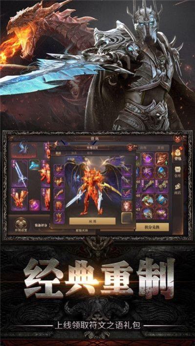 魔域之剑手游变态版图3