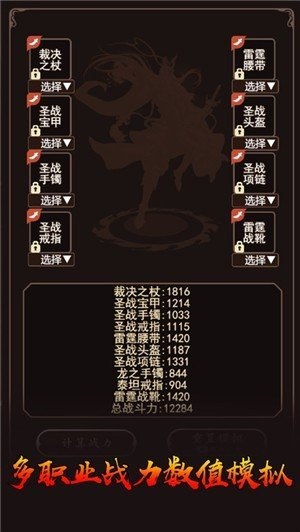 战神风云战神录文字版图3