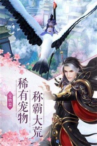 剑荡伏魔志图3