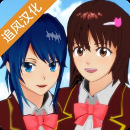 櫻花校園模擬器無限錢中文版
