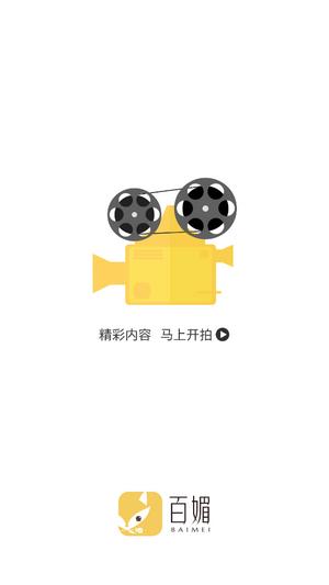 百媚视频图2