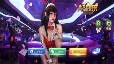 a8棋牌娱乐图1