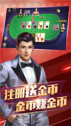 三张牌游戏大厅图2