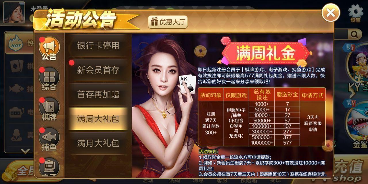 开元国际67ky棋牌图2
