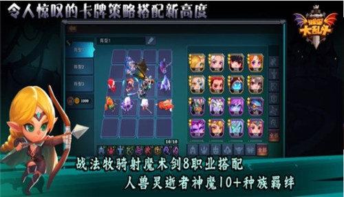 城堡传说大乱斗安卓版下载图1