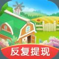 我有个花园极速版app红包版