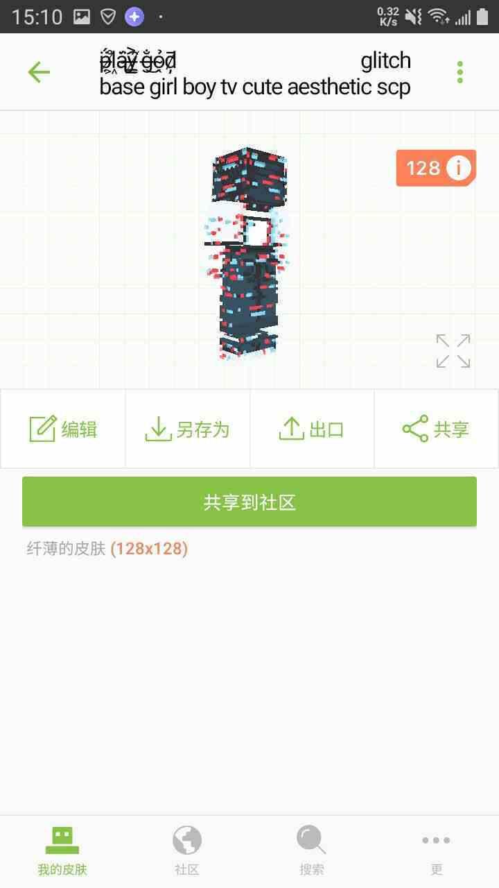我的世界皮肤编辑器中文版图3