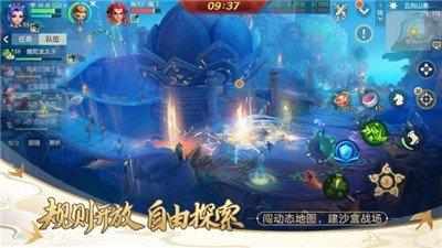 梦幻西游手游官网版图3